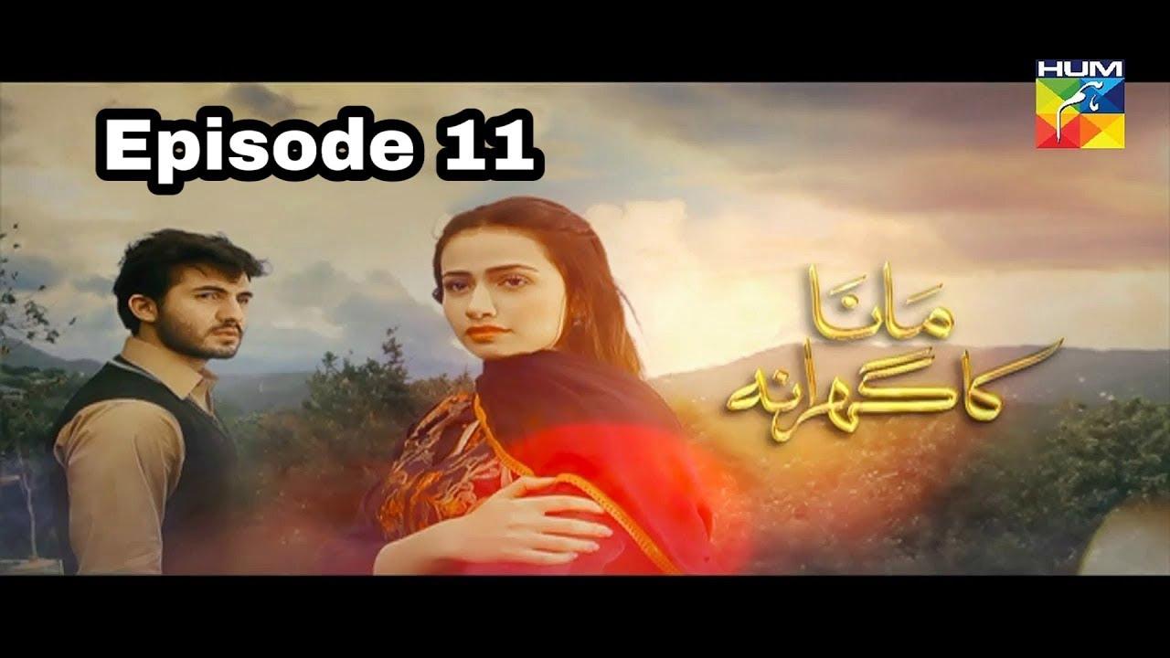 Mana Ka Gharana Episode 11 Hum TV