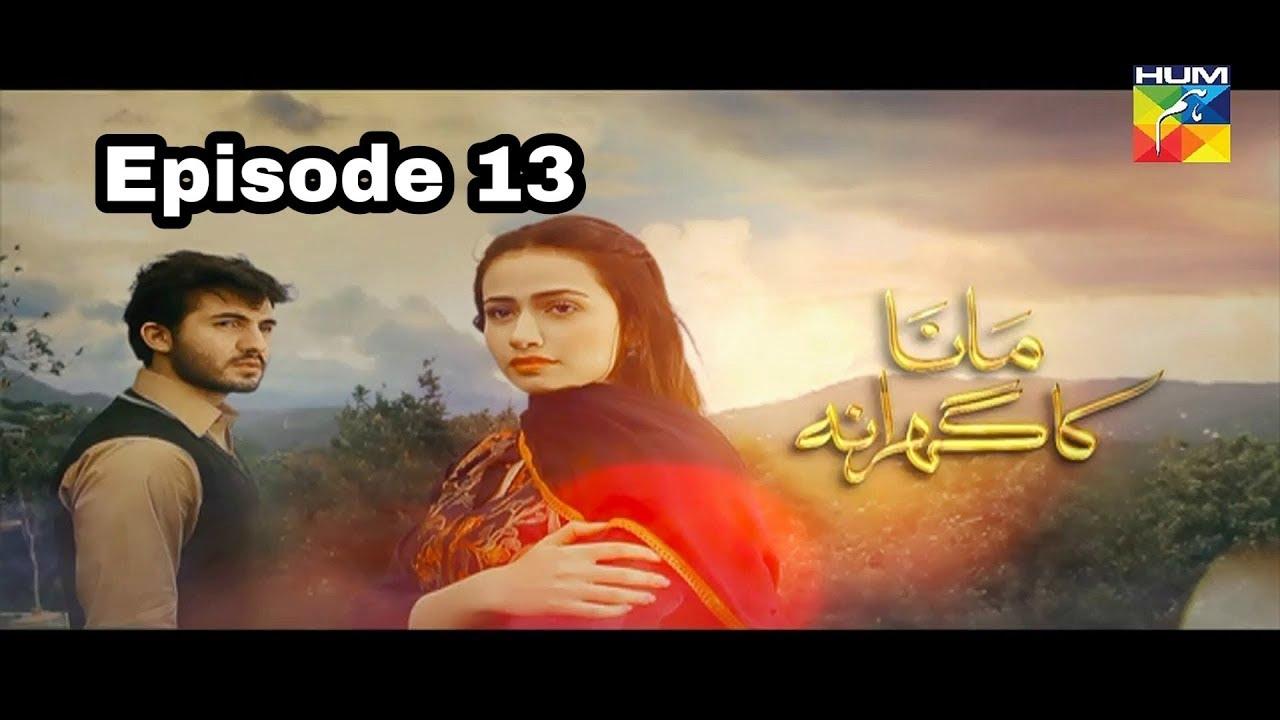 Mana Ka Gharana Episode 13 Hum TV