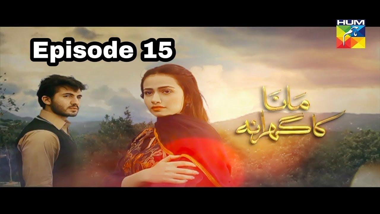 Mana Ka Gharana Episode 15 Hum TV