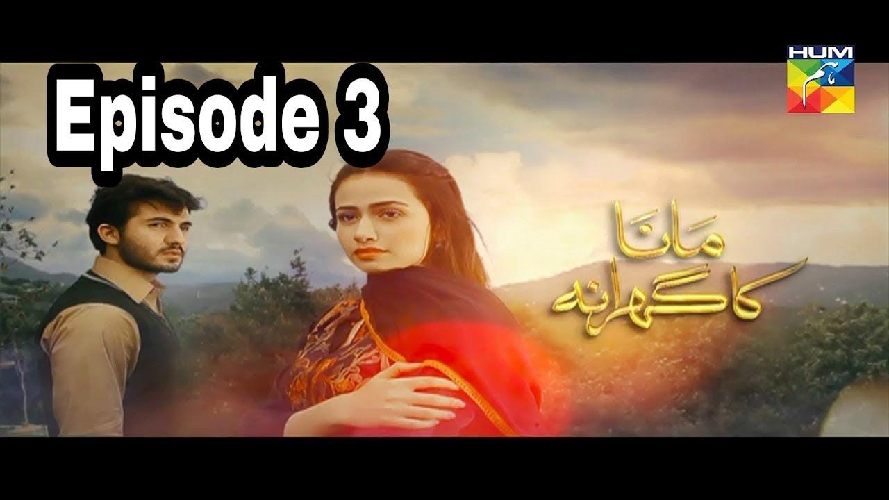 Mana Ka Gharana Episode 3 Hum TV