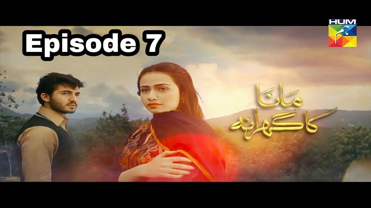 Mana Ka Gharana Episode 7 Hum TV