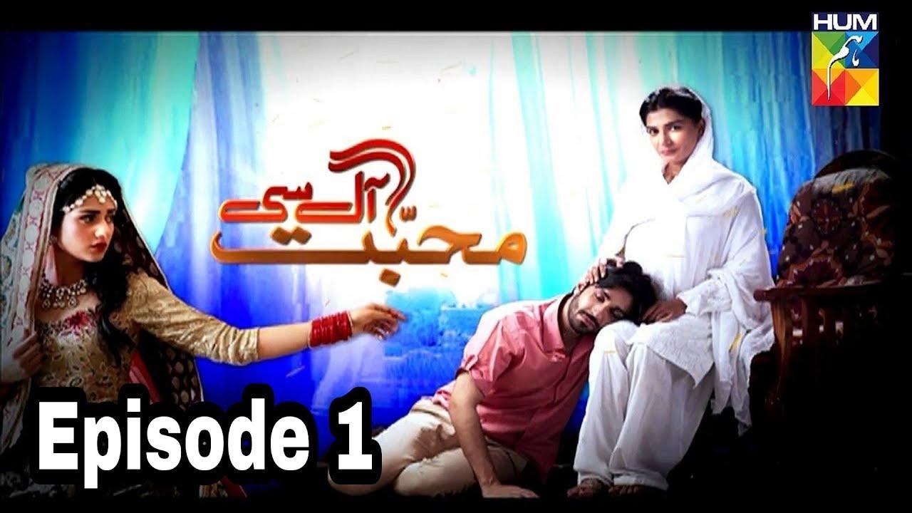 Mohabbat Aag Si Episode 1 Hum TV