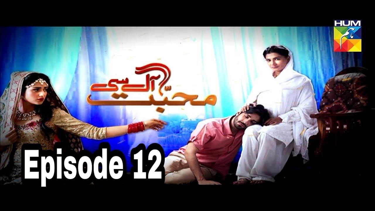 Mohabbat Aag Si Episode 12 Hum TV
