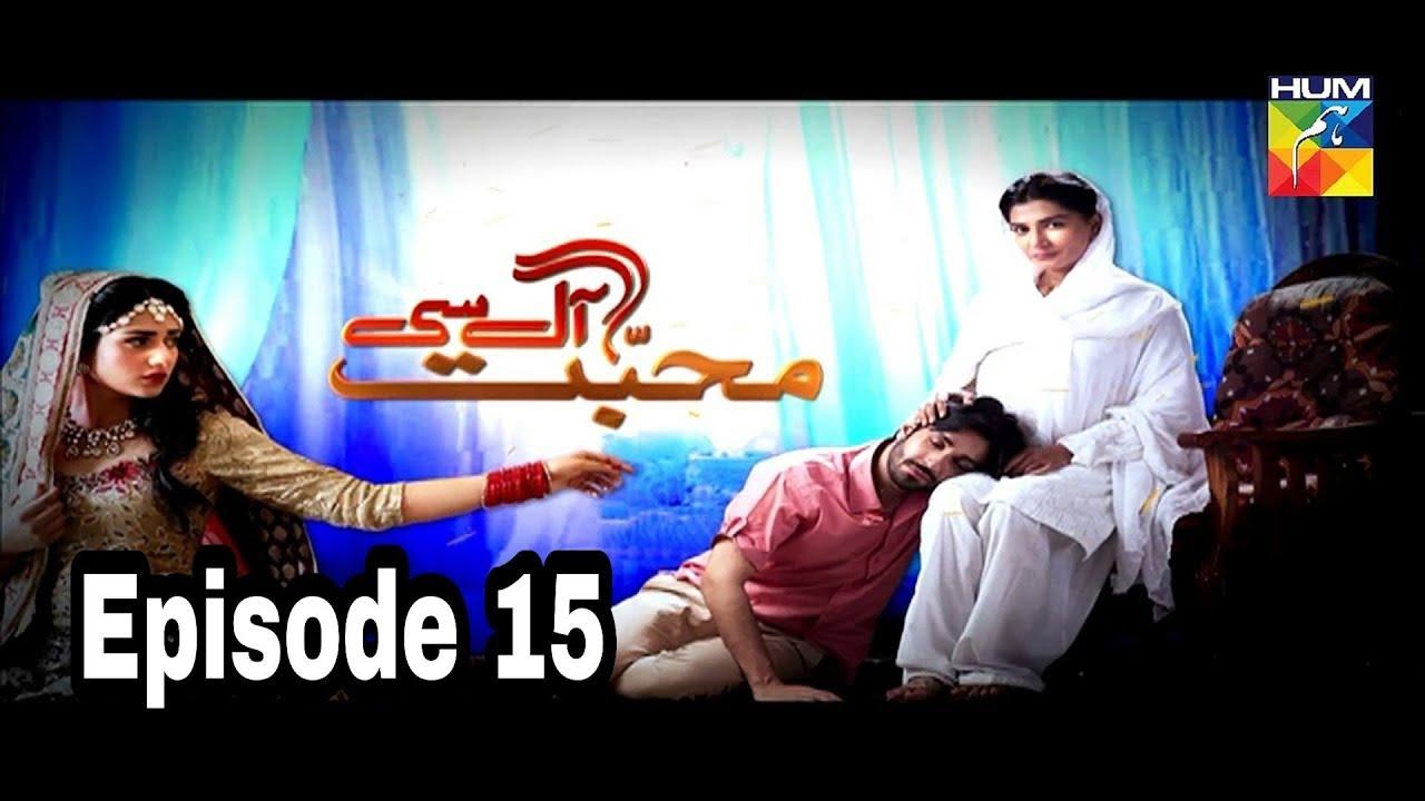 Mohabbat Aag Si Episode 15 Hum TV
