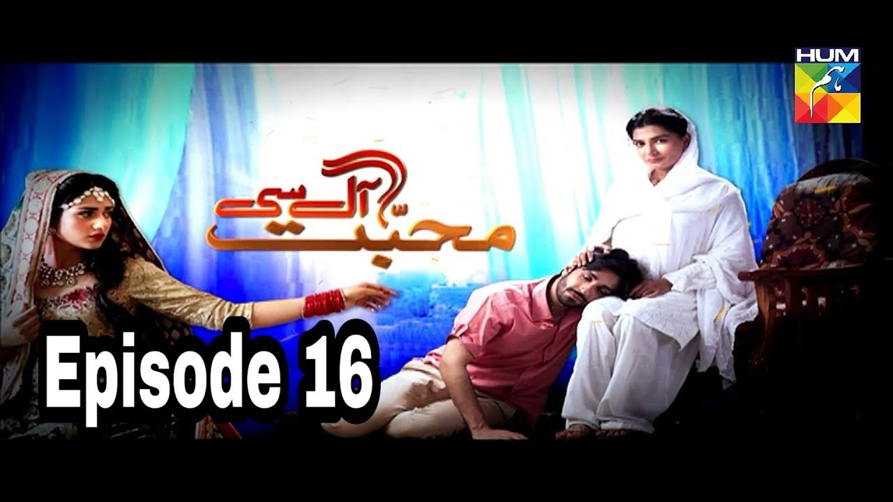 Mohabbat Aag Si Episode 16 Hum TV