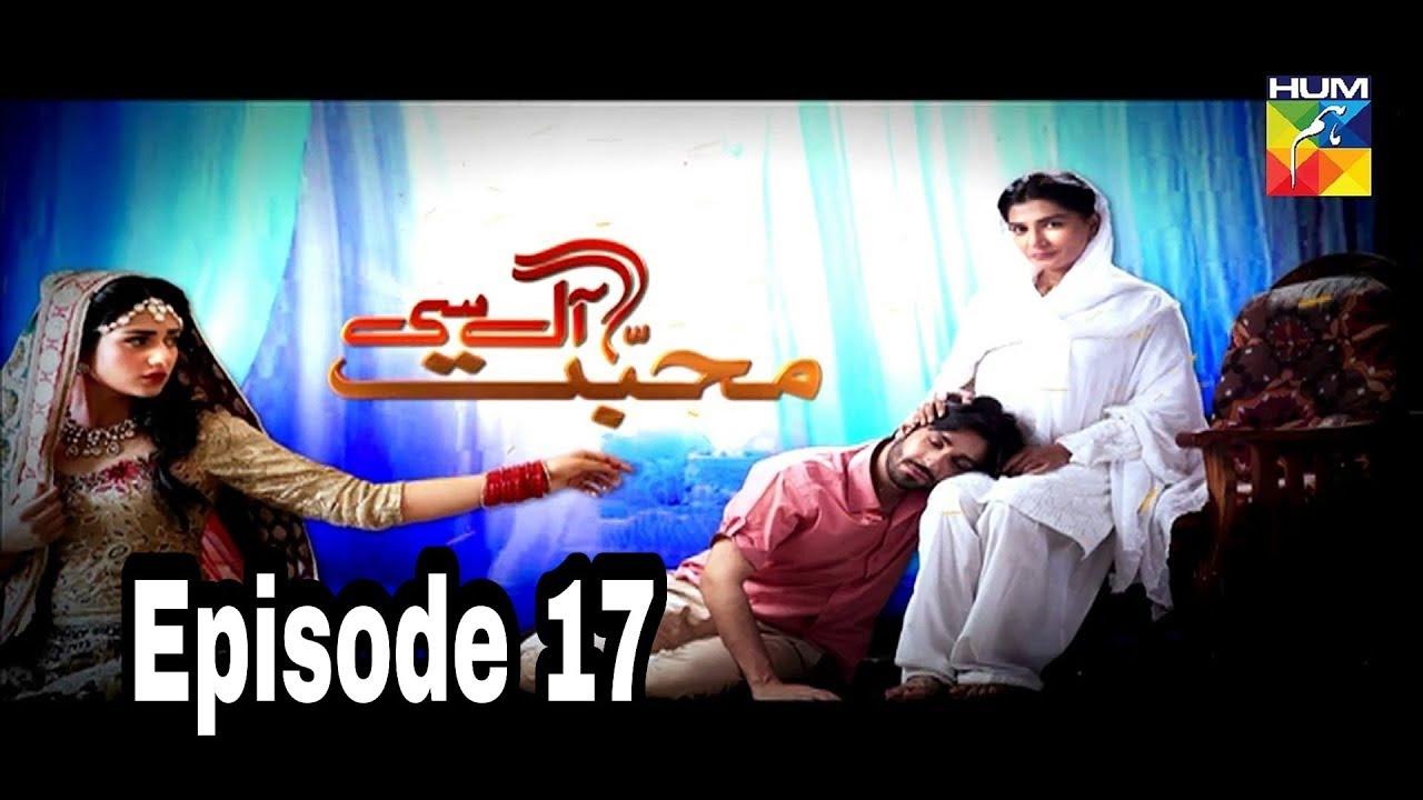Mohabbat Aag Si Episode 17 Hum TV