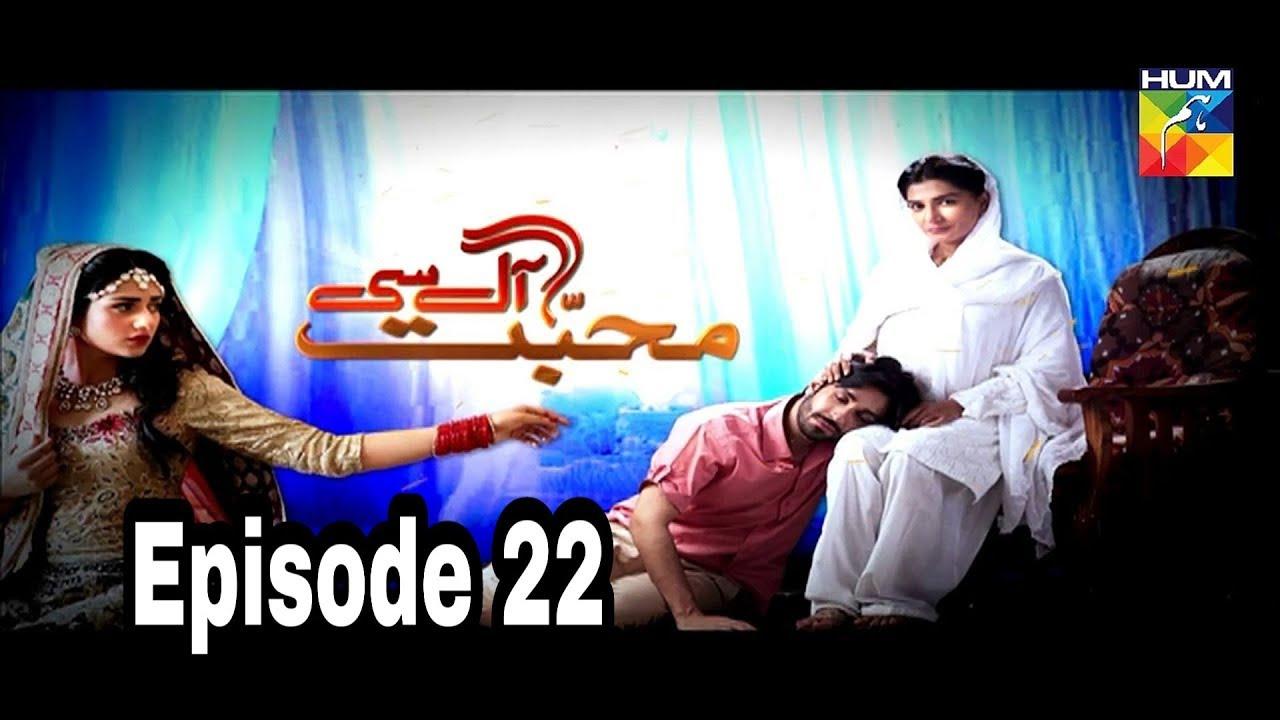 Mohabbat Aag Si Episode 22 Hum TV