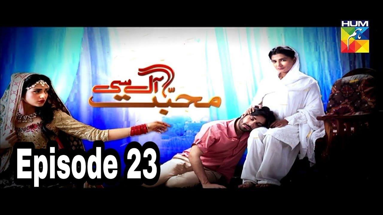 Mohabbat Aag Si Episode 23 Hum TV