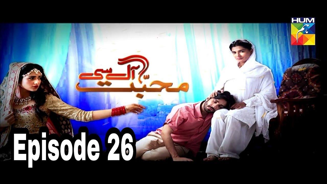 Mohabbat Aag Si Episode 26 Hum TV