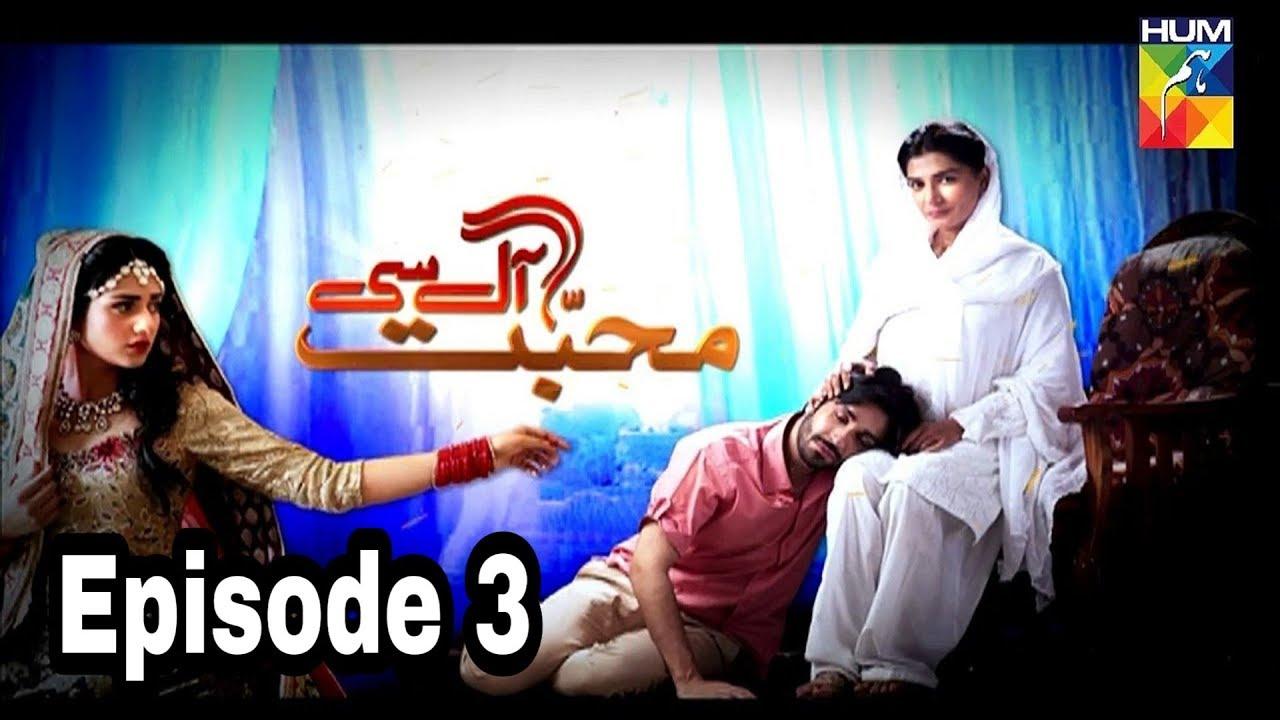 Mohabbat Aag Si Episode 3 Hum TV