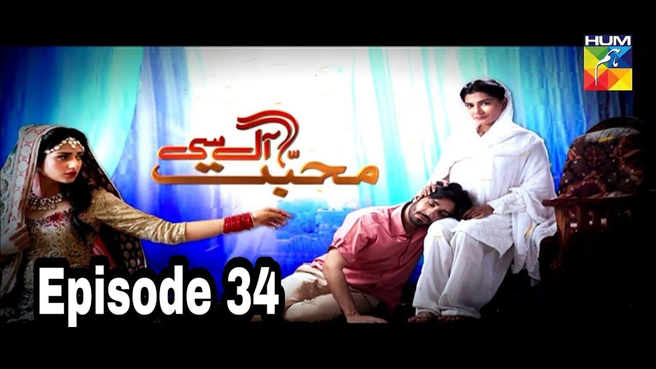Mohabbat Aag Si Episode 34 Hum TV