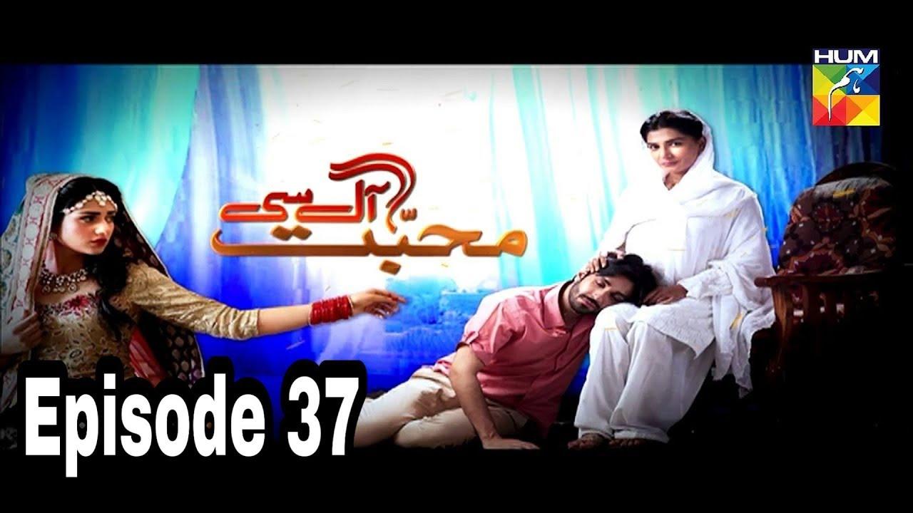 Mohabbat Aag Si Episode 37 Hum TV