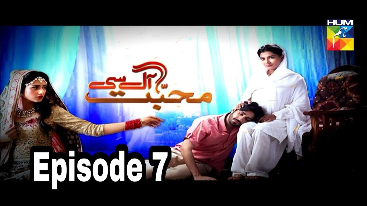 Mohabbat Aag Si Episode 7 Hum TV