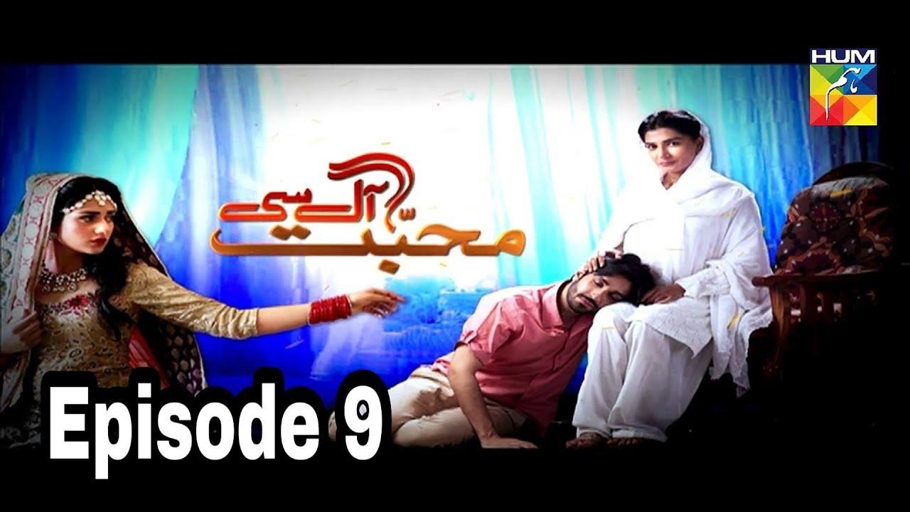 Mohabbat Aag Si Episode 9 Hum TV
