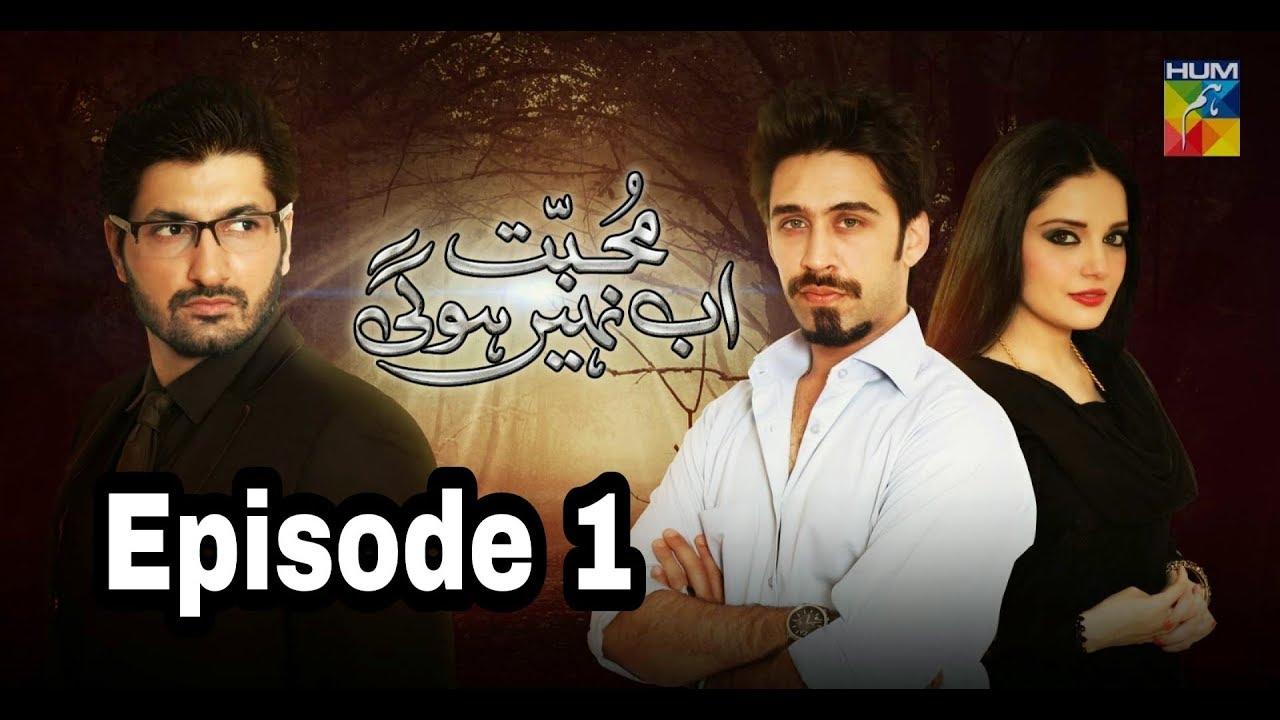 Mohabbat Ab Nahi Hogi Episode 1 Hum TV