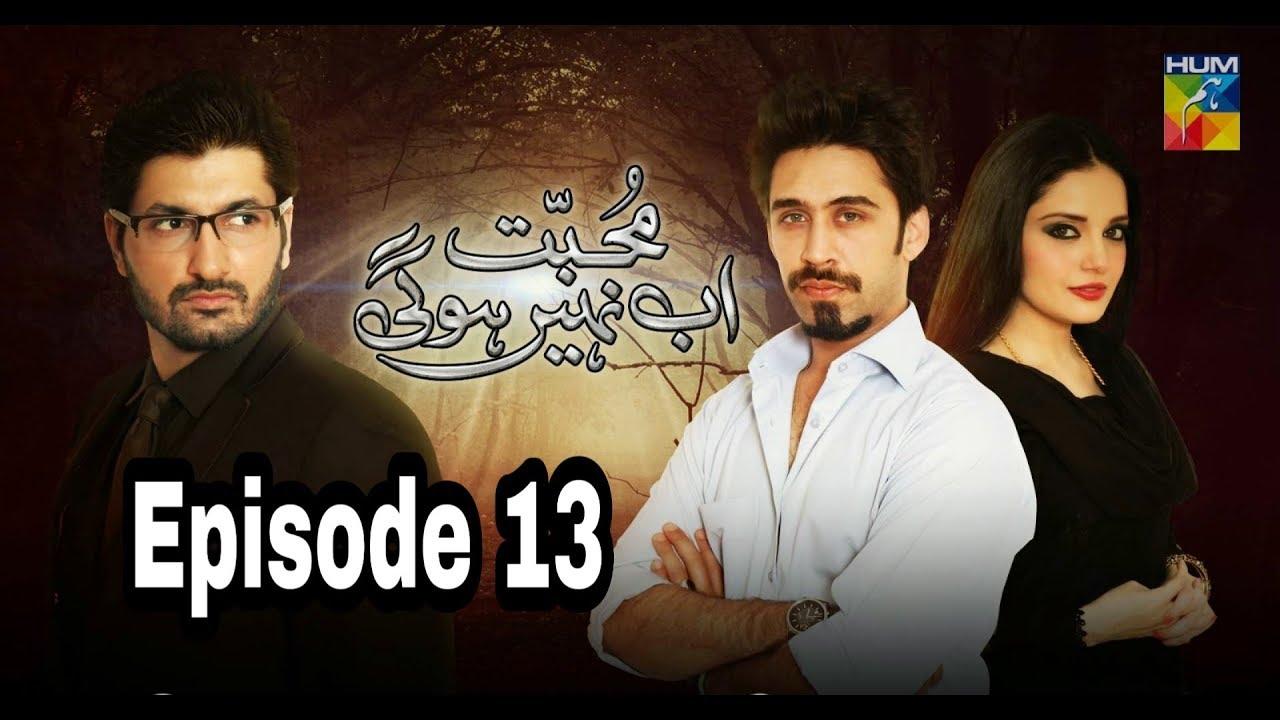 Mohabbat Ab Nahi Hogi Episode 13 Hum TV