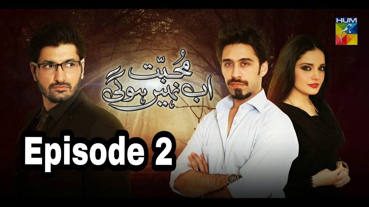Mohabbat Ab Nahi Hogi Episode 2 Hum TV