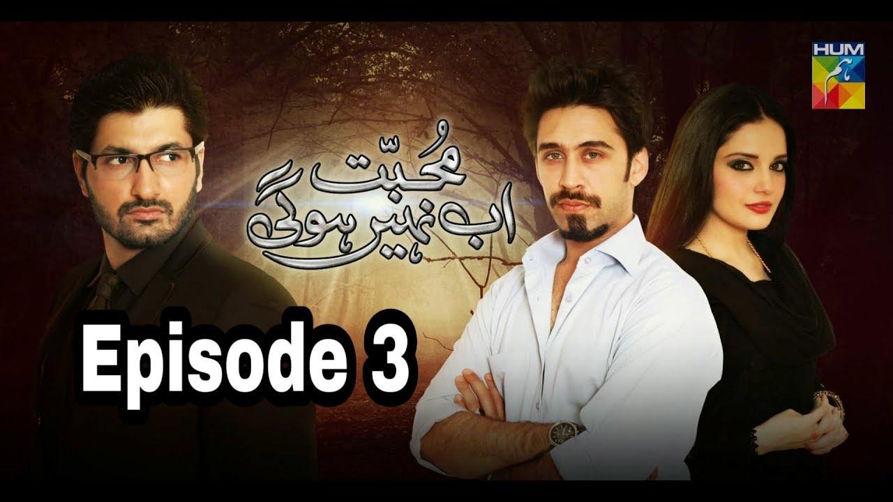 Mohabbat Ab Nahi Hogi Episode 3 Hum TV