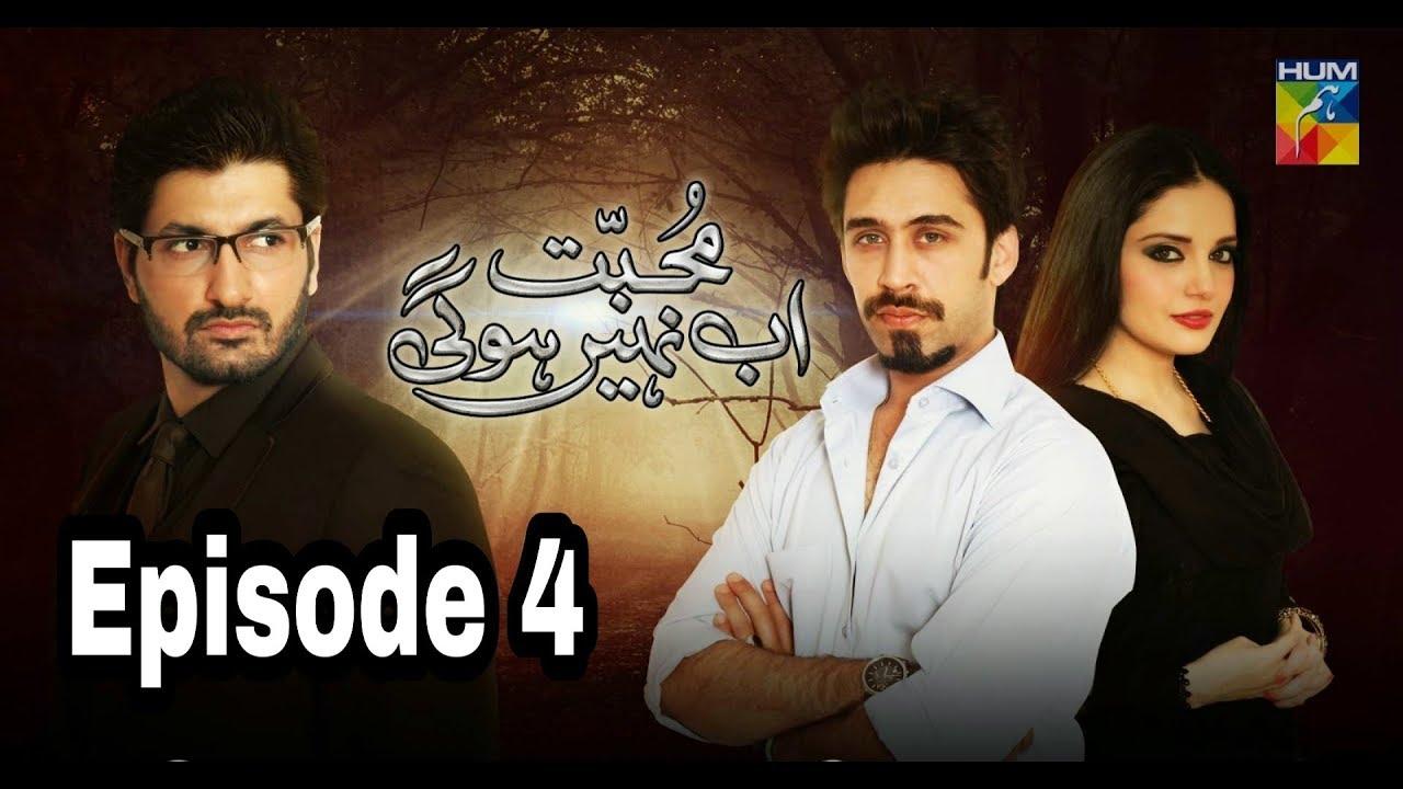 Mohabbat Ab Nahi Hogi Episode 4 Hum TV