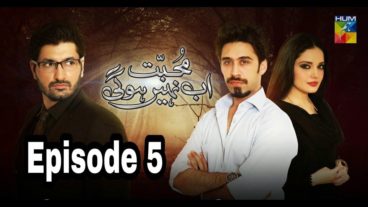 Mohabbat Ab Nahi Hogi Episode 5 Hum TV