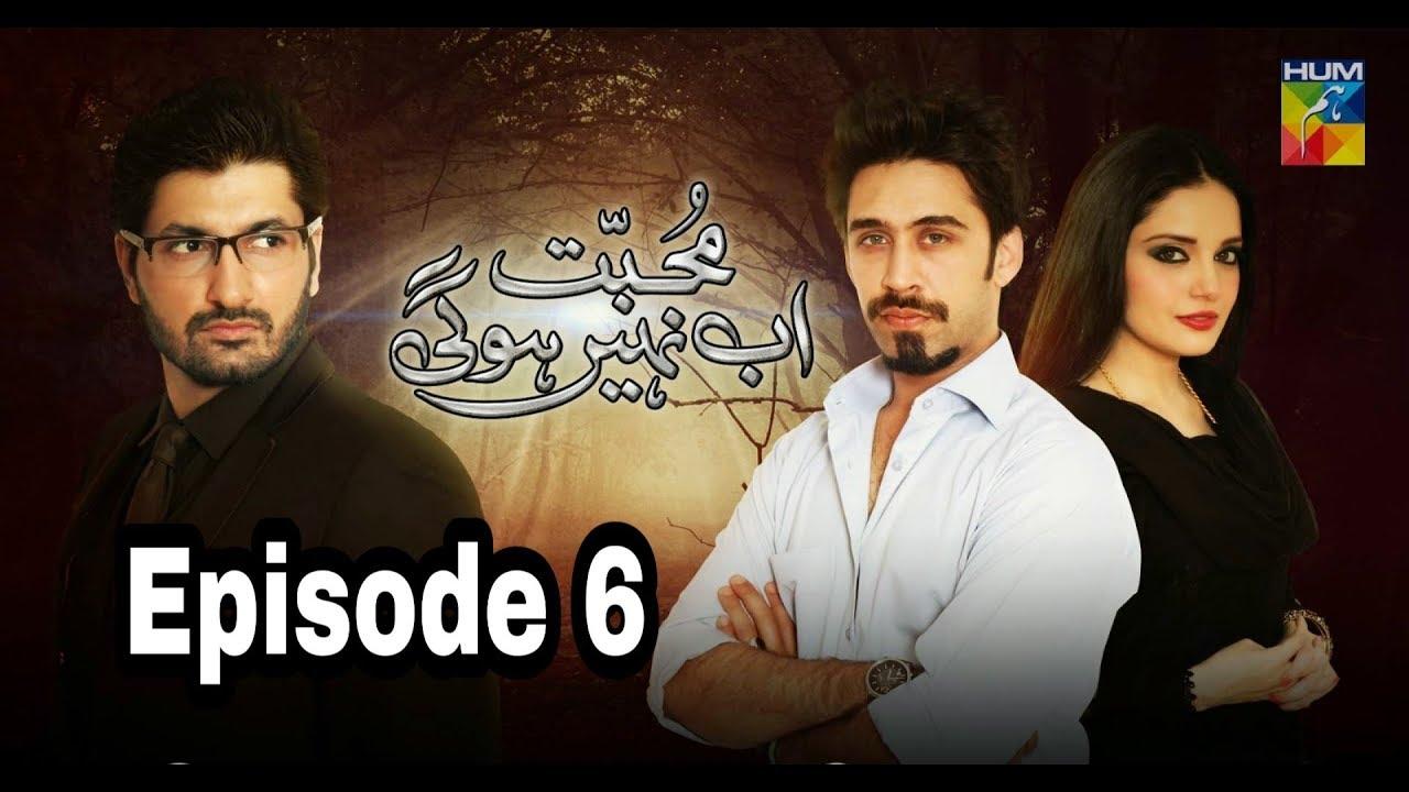 Mohabbat Ab Nahi Hogi Episode 6 Hum TV