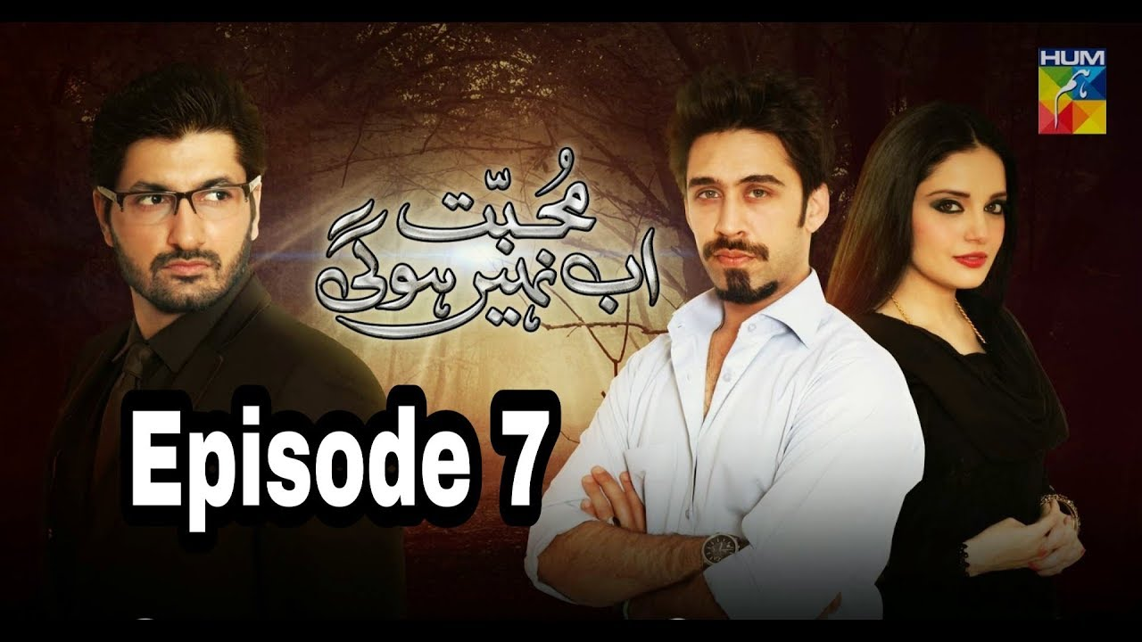 Mohabbat Ab Nahi Hogi Episode 7 Hum TV