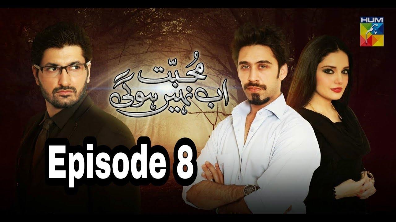 Mohabbat Ab Nahi Hogi Episode 8 Hum TV