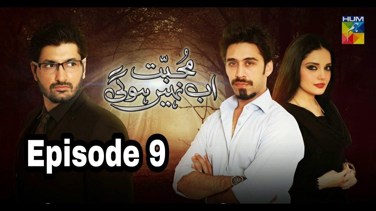 Mohabbat Ab Nahi Hogi Episode 9 Hum TV