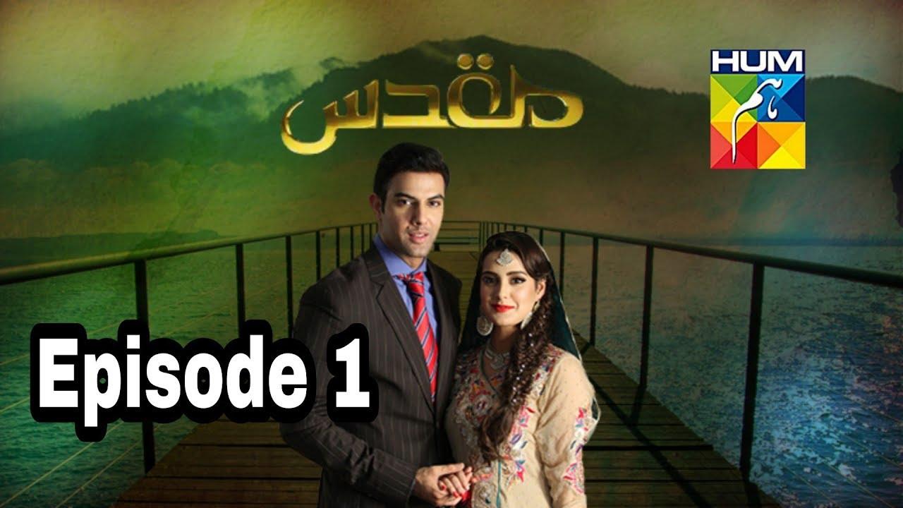 Muqaddas Episode 1 Hum TV