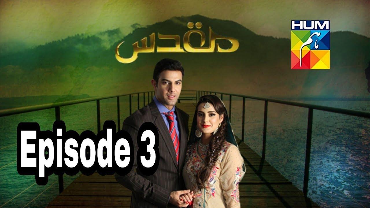 Muqaddas Episode 3 Hum TV
