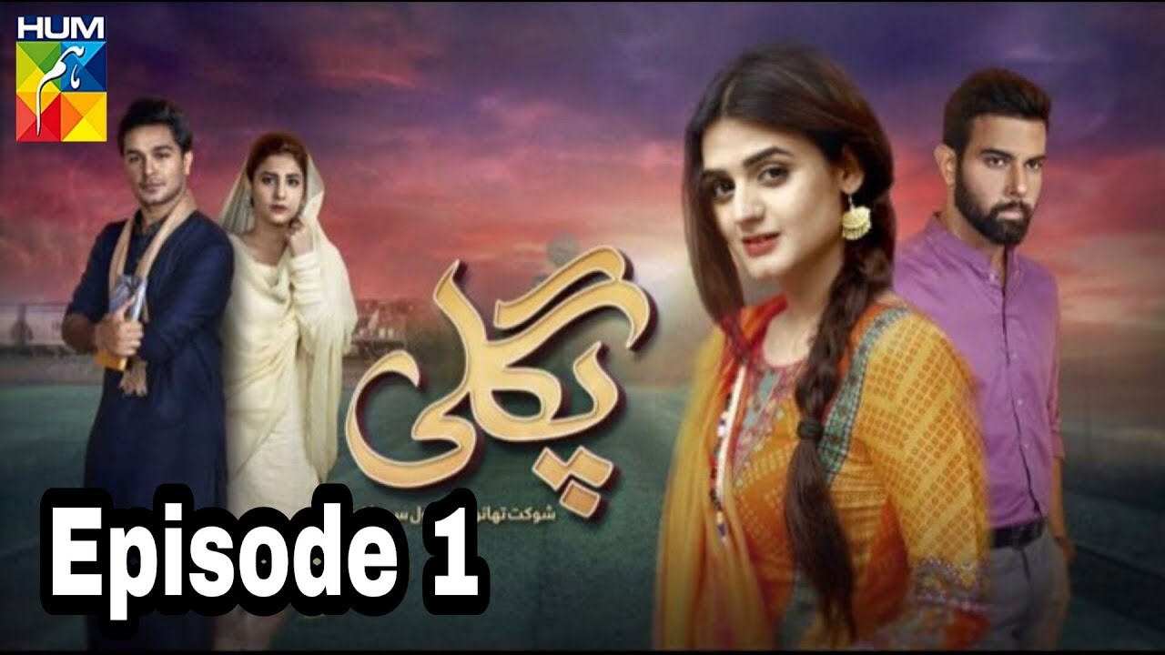 Pagli Episode 1 Hum TV