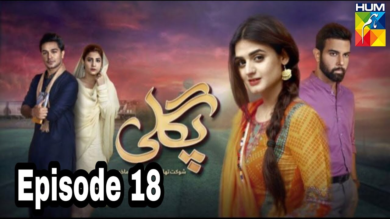 Pagli Episode 18 Hum TV