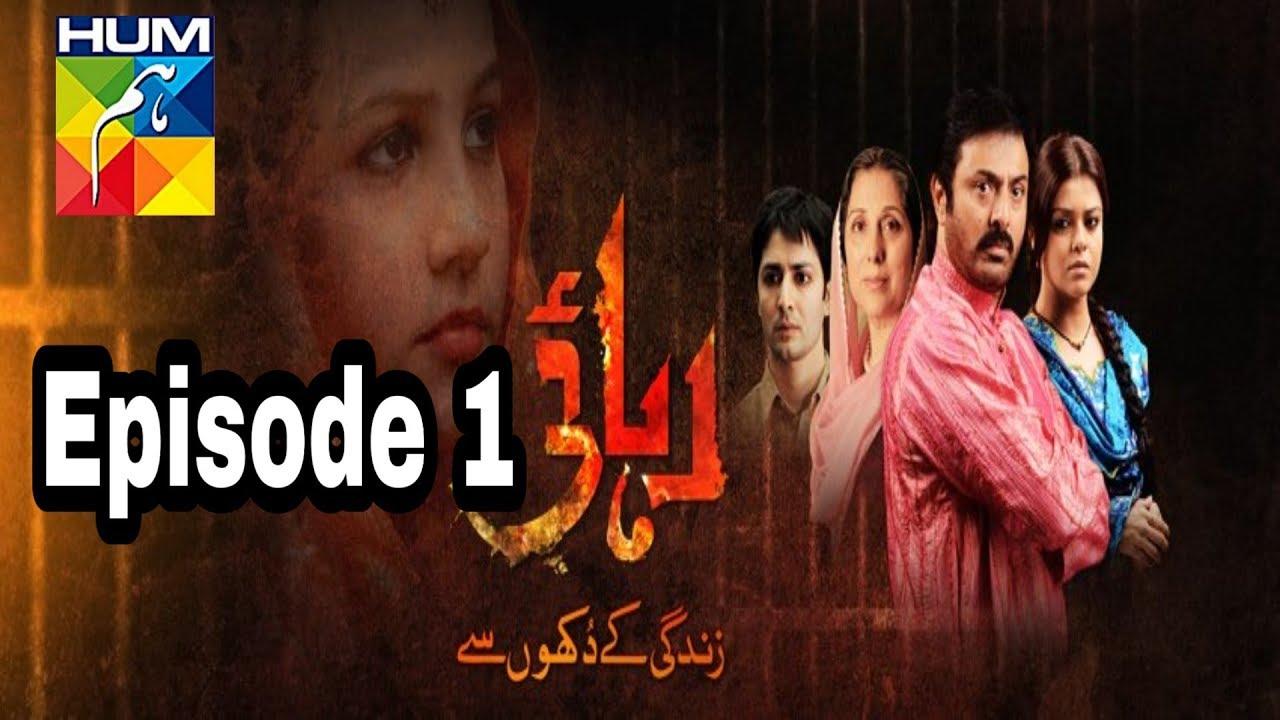 Rehaai Episode 1 Hum TV