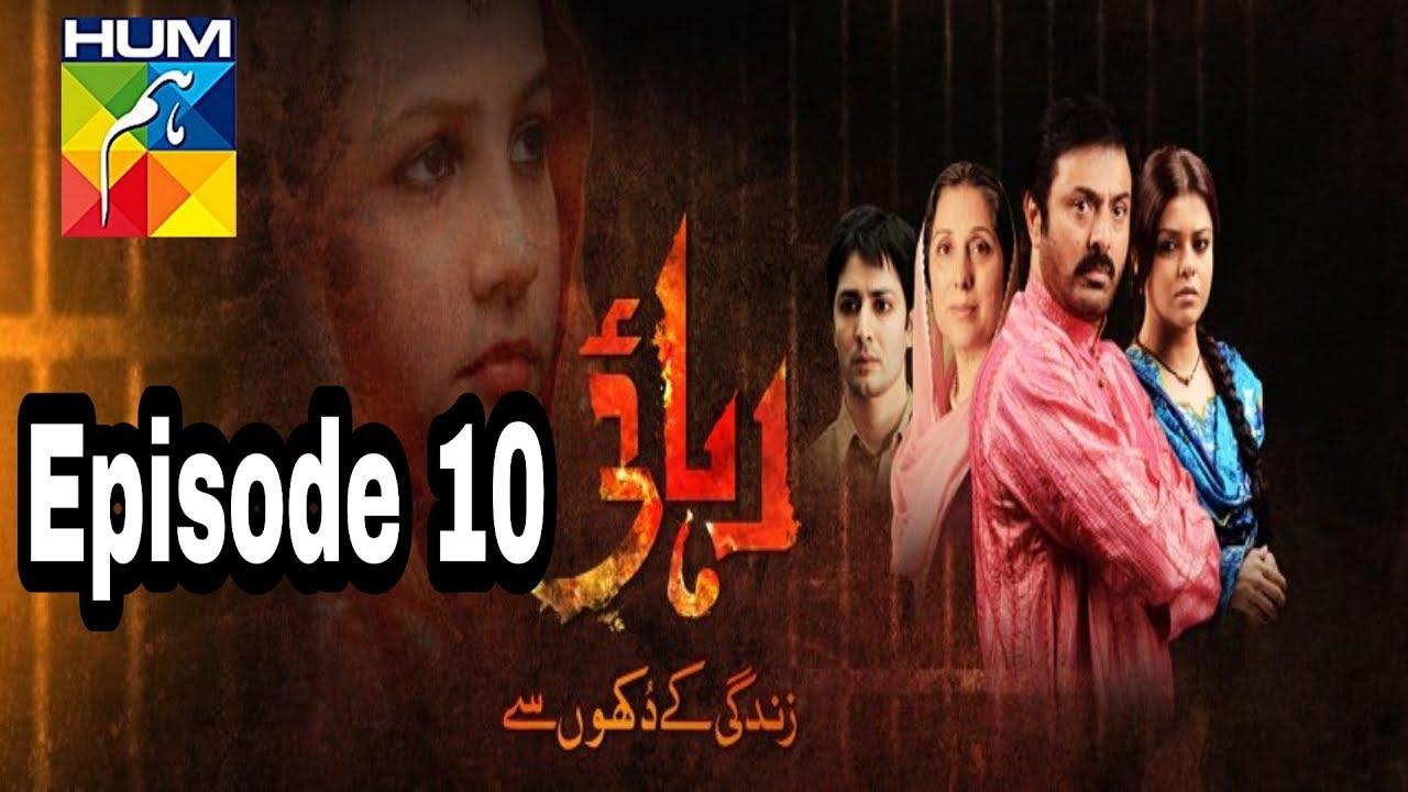 Rehaai Episode 10 Hum TV