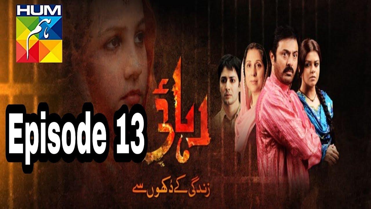 Rehaai Episode 13 Hum TV