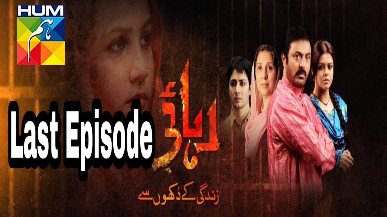 Rehaai Episode 15 Last Episode Hum TV