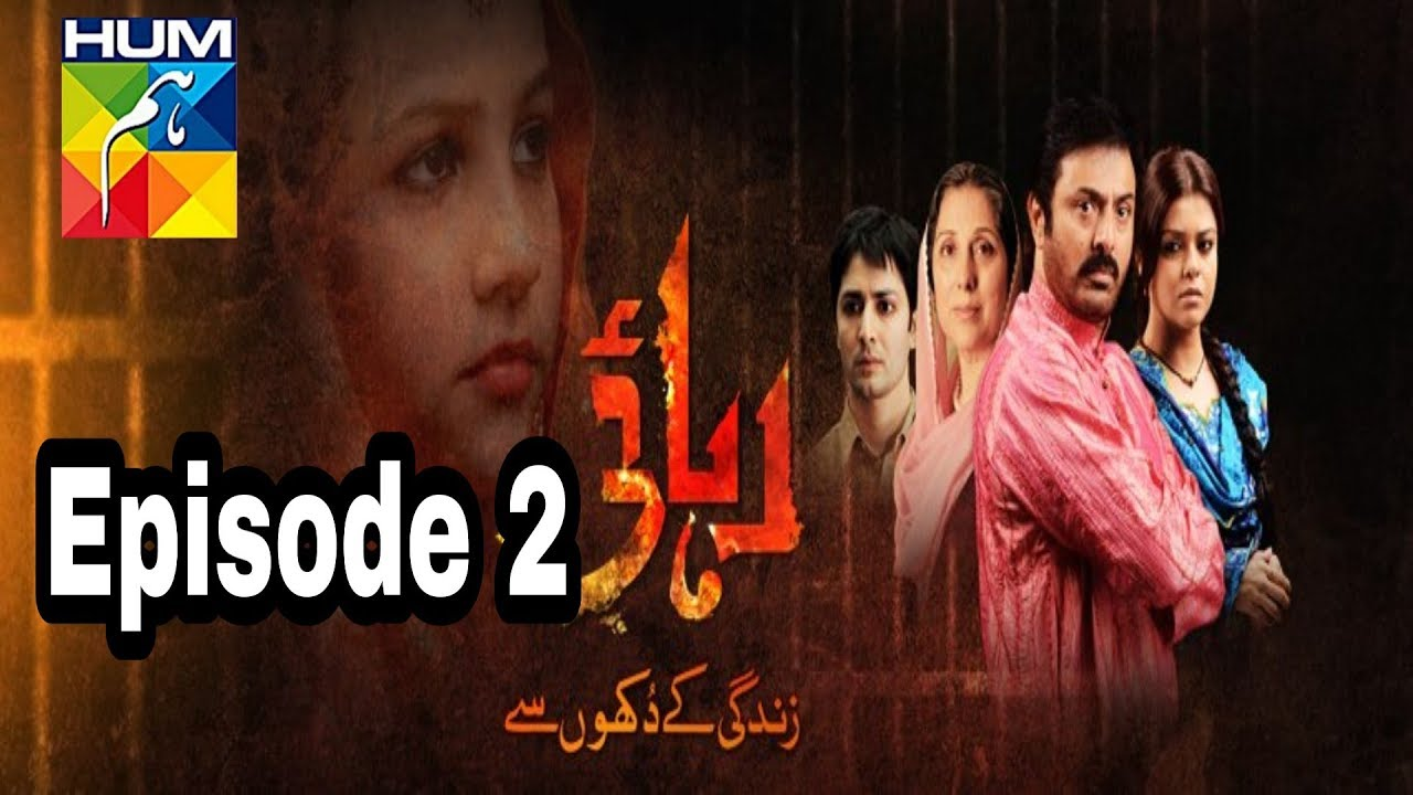 Rehaai Episode 2 Hum TV