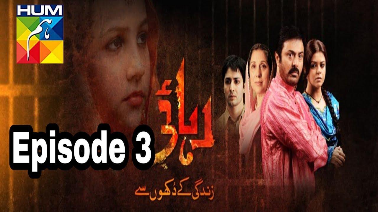 Rehaai Episode 3 Hum TV