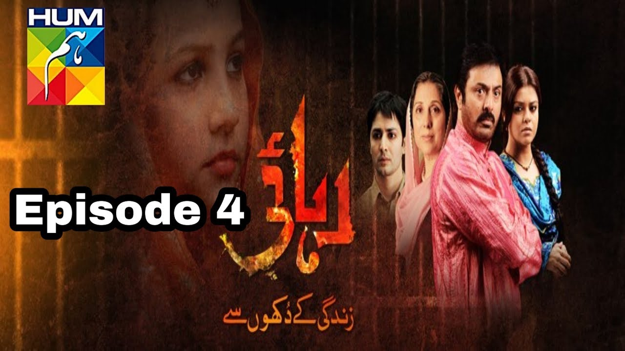 Rehaai Episode 4 Hum TV