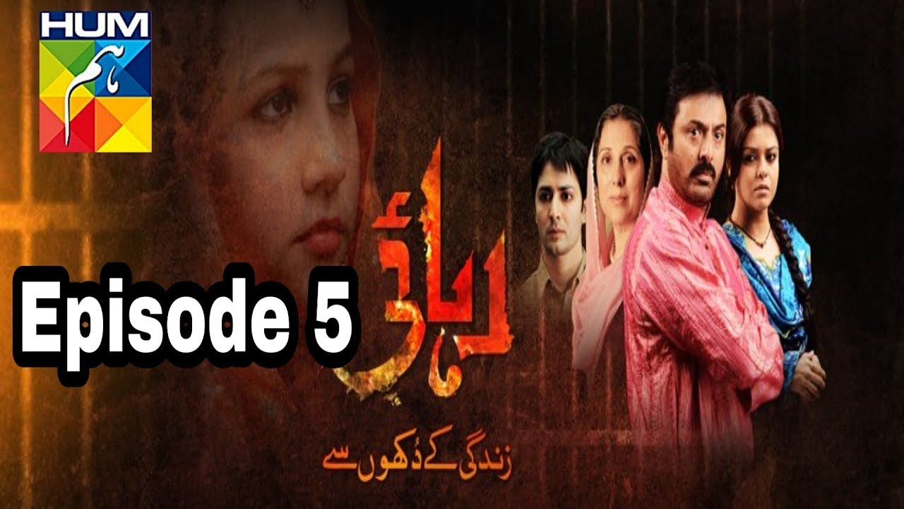 Rehaai Episode 5 Hum TV