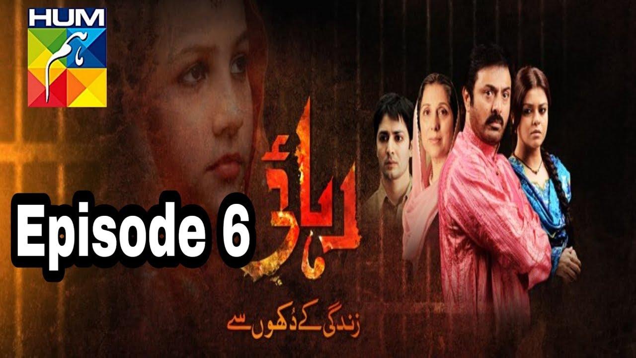 Rehaai Episode 6 Hum TV