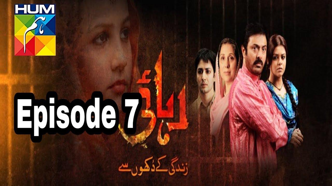 Rehaai Episode 7 Hum TV