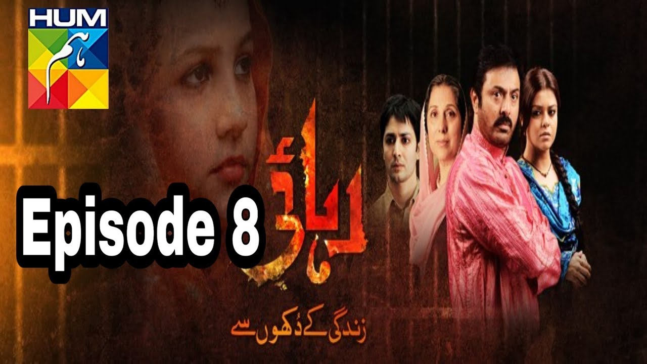 Rehaai Episode 8 Hum TV