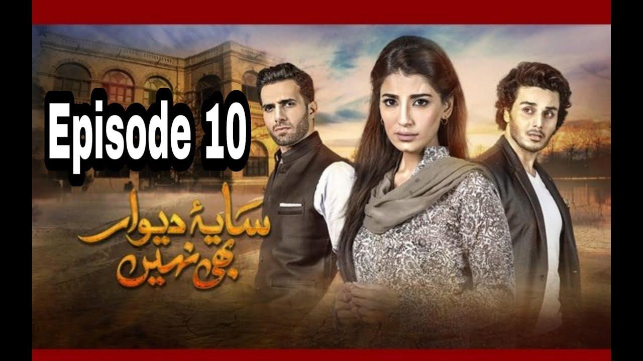 Saya e Dewar Bhi Nahi Episode 10 Hum TV