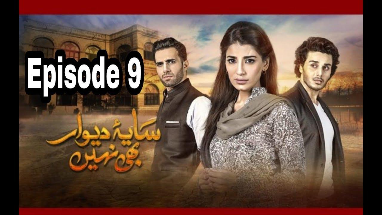 Saya e Dewar Bhi Nahi Episode 9 Hum TV
