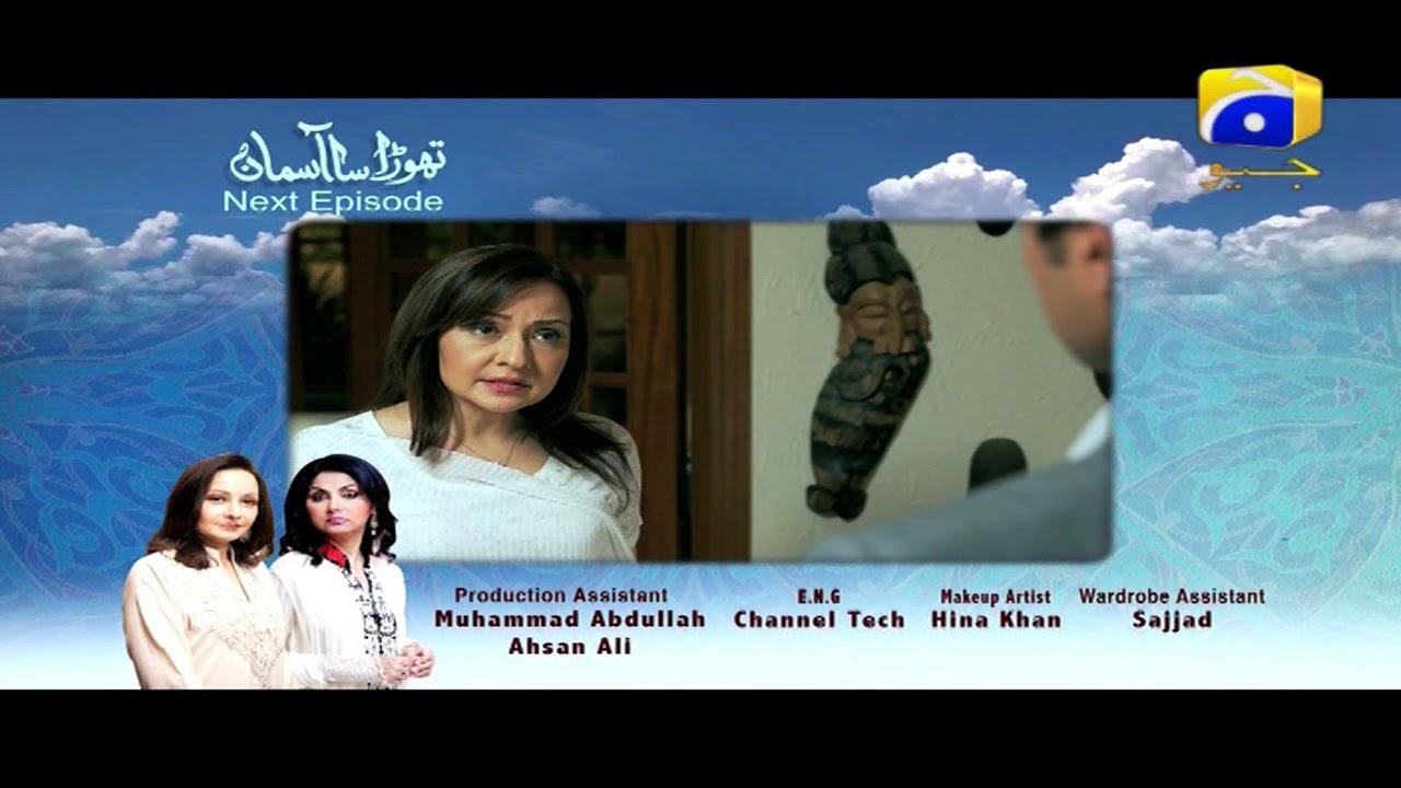 Thoda Sa Aasman - Episode 02 Teaser | HAR PAL GEO