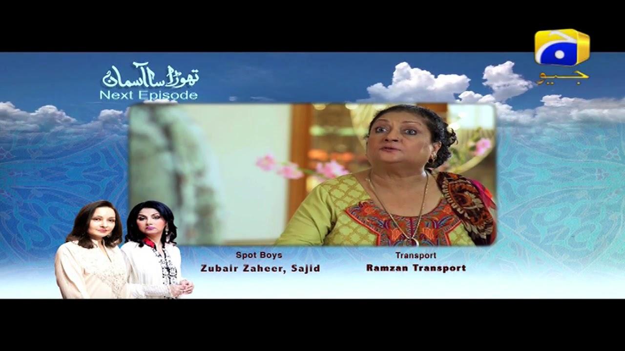 Thoda Sa Aasman - Episode 03 Teaser | HAR PAL GEO