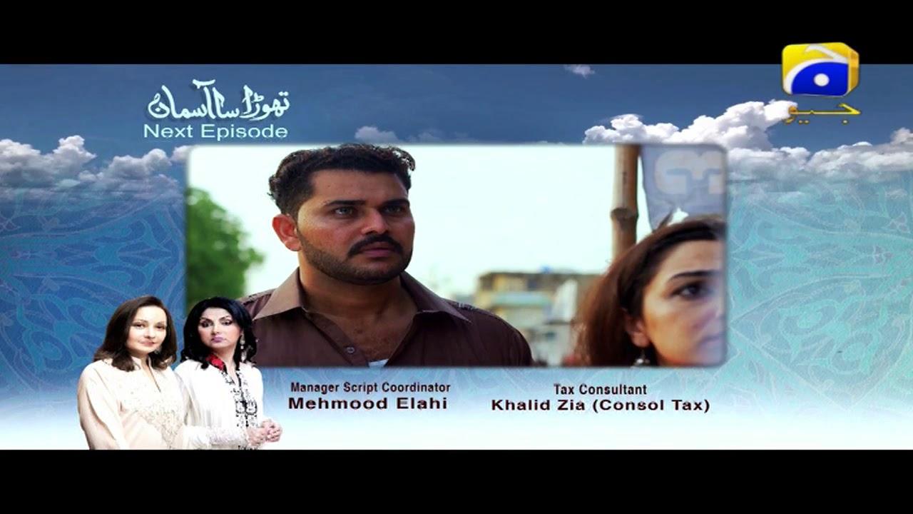 Thoda Sa Aasman - Episode 04 Teaser | HAR PAL GEO