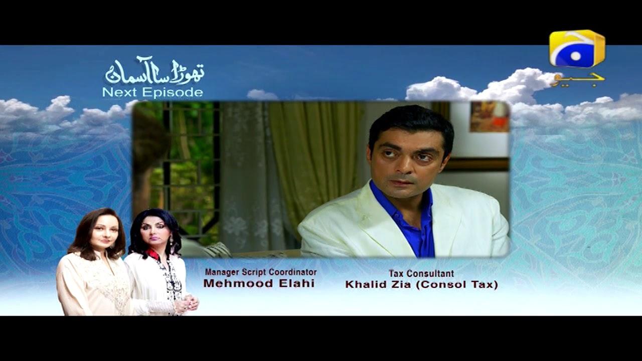 Thoda Sa Aasman - Episode 05 Teaser | HAR PAL GEO