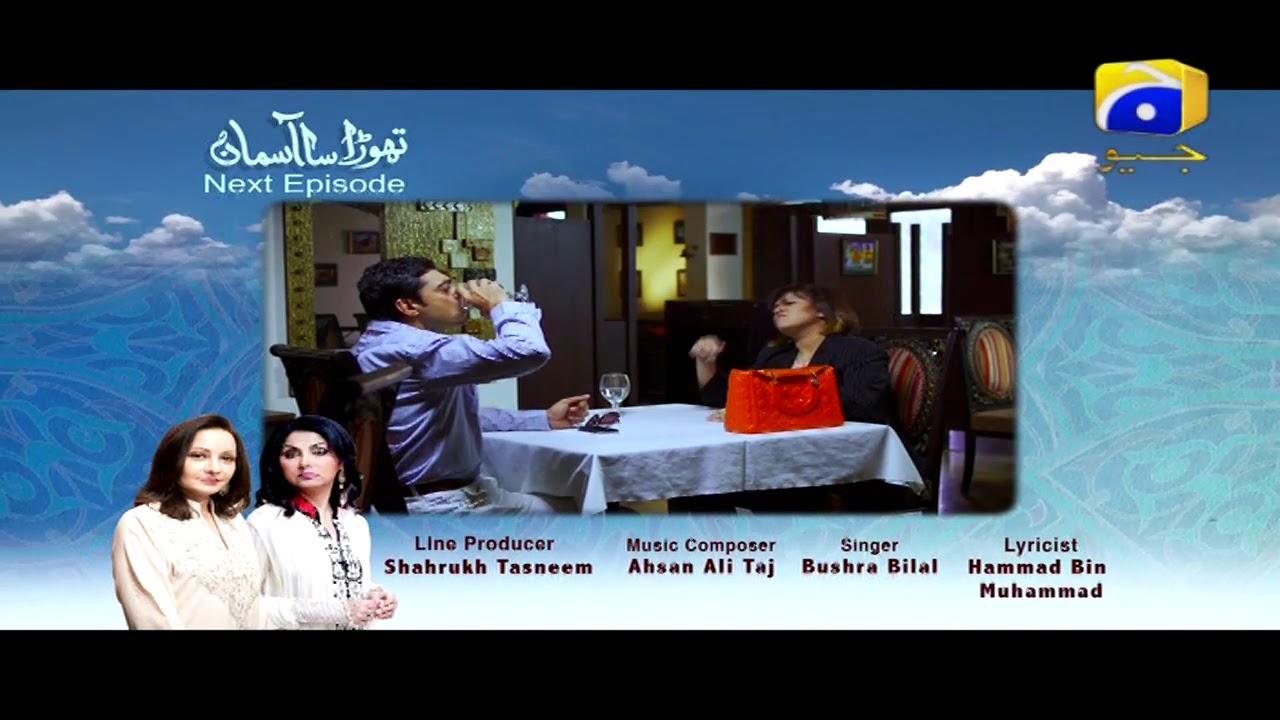 Thoda Sa Aasman - Episode 06 Teaser  | HAR PAL GEO